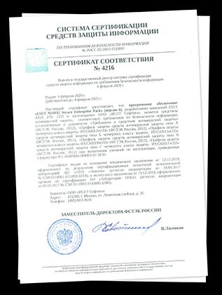 ESET получил сертификат ФСТЭК