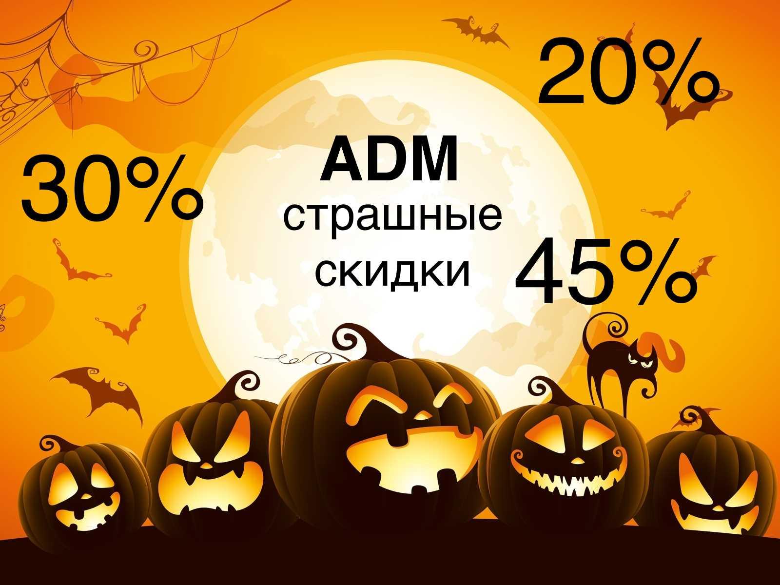 АКЦИЯ Скидки 45%